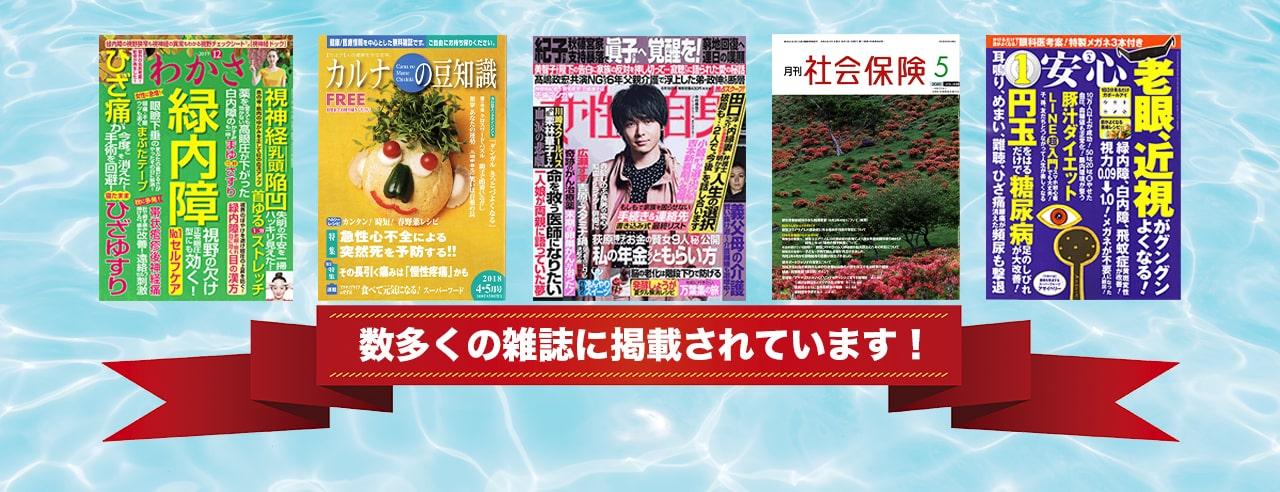 有名女性週刊誌に掲載されています。