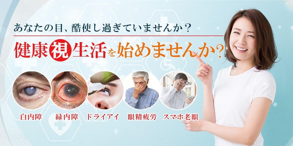 あなたの目、酷使し過ぎていませんか?健康視生活を始めませんか?