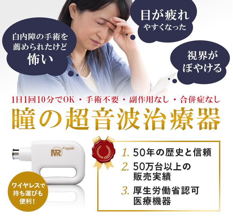 1日1回10分でOK・手術不要・副作用なし・合併症なし。瞳の超音波治療器