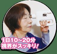 1日10〜20分視界がスッキリ!!